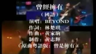 beyond 曾经拥有 thumbnail