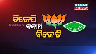 Reporter Live: BJP Ruling States Are Ahead Of Odisha In Poverty, BJD Response To BJP