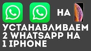 Два WhatsApp на одном телефоне/iPhone! Устанавливаем!