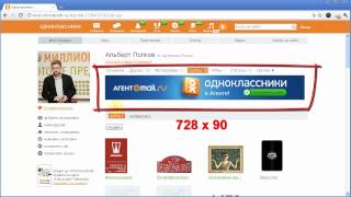 видео Реклама в Одноклассниках: как разместить и сколько стоит