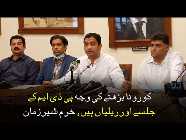 PTI Leader Khurram Sher Zaman Address A Press Conference
