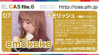 【CAS file.6】emokeke:デモリッシュ【Casting Artist Syndicate】