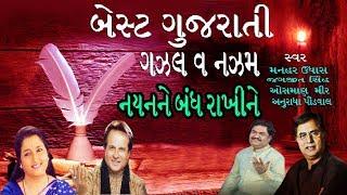 ગઝલ અને નઝ્મ (ગુજરાતી) || BEST GUJARATI GHAZAL - JAGJIT SINGH, MANHAR UDHAS, ANURADHA PAUDWAL