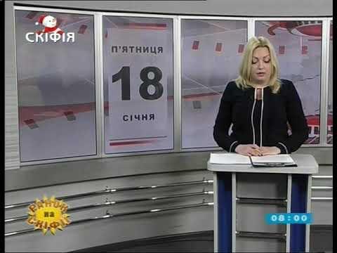 Телеканал Скіфія: 18.01.2019. Новини. 8:00
