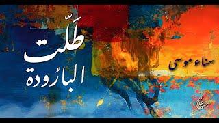 08 Tallat el-Baroudeh - طلت البارودة