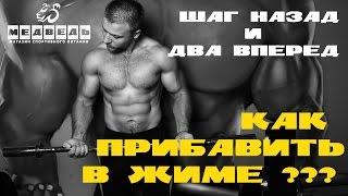 видео Как увеличить вес в жиме лежа: программа тренировок для увеличения рабочего веса до 100 кг