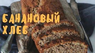 Банановый хлеб [Я Chef]