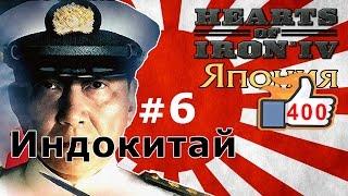 Прохождение Hearts of Iron 4 - Япония №6 - Индокитай