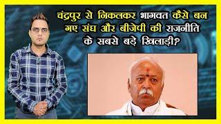 Prabhasakshi Special | MRI | देश की मौजूदा राजनीति में सरसंघचालक होने का मतलब | Mohan Bhagwat Story
