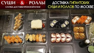 PRosto Обжорик. Доставка Big Sushii. Самые большие роллы в Москве?(, 2017-03-20T12:27:55.000Z)