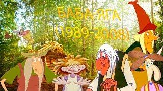 Баба-Яга: Эволюция в кино и мультфильмах часть 4 ;Baba-Yaga: Evolution in movies & cartoons part 4