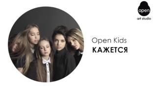 Open Kids - Кажется (Audio)