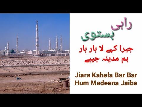 Jiara Kahela Bar Bar Hum Madina Jaibe जीयरा कहेला बार बार हम मदीना जयबे भोजपुरी नात Rahi Bastavi