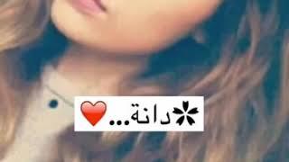 شعر باسم دانه Youtube