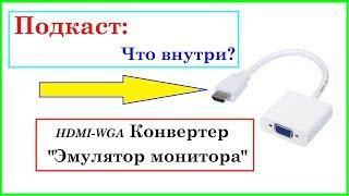 Что внутри HDMI-VGA Конвертера? (Подкаст)