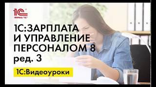 Сохранение документов на вычет по НДФЛ в 1С:ЗУП ред.3