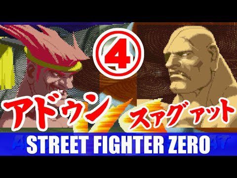 [4/4] アドン(Adon) Playthrough - STREET FIGHTER ZERO