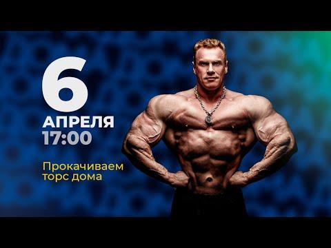 Тренировка для мужчин дома: прокачиваем торс с чемпионом мира по бодибилдингу - Андреем Шокиным.