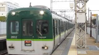 京阪2600系2632F「急行淀屋橋行」鳥羽街道駅通過!