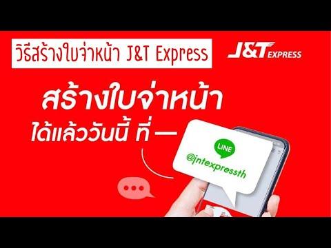 วิธีสร้างใบจ่าหน้า J&T Express | สร้างใบจ่าหน้า J&T | ขนส่ง J&T Express | print ใบจ่าหน้าขนส่ง J&T