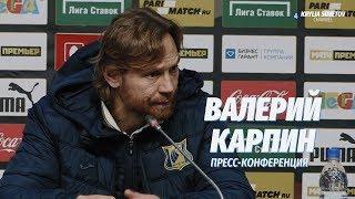 Пресс-конференция Валерия Карпина после матча с «Крыльями Советов»