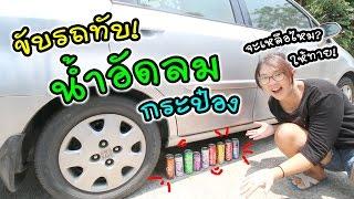 ขับรถทับ น้ำอัดลมกระป๋อง จะเหลือไหม? | แม่ปูเป้ เฌอแตม Tam Story