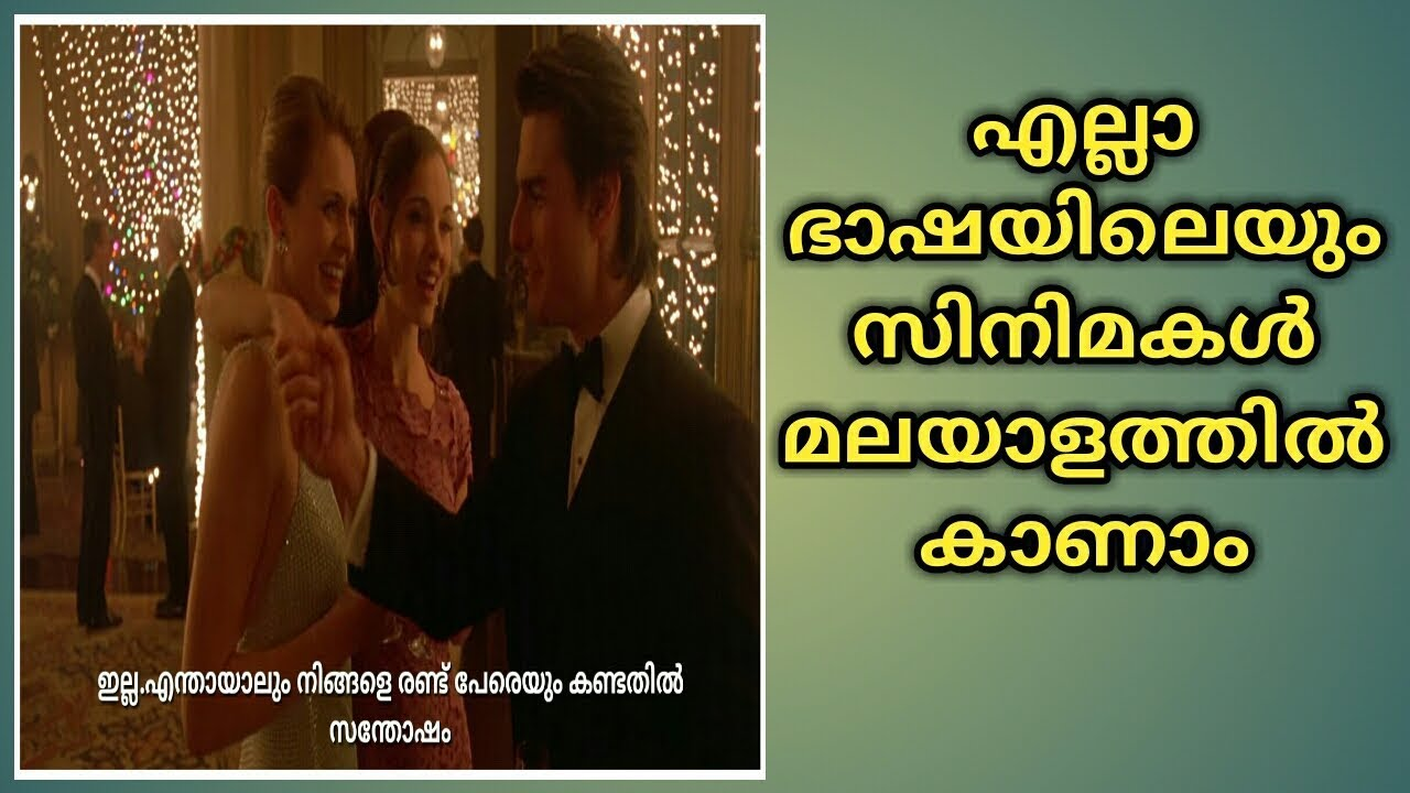 Download How to Download Malayalam Subtitles for Movies, TV Series