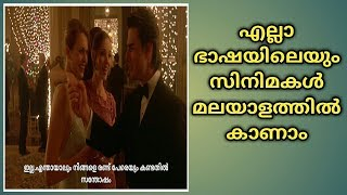 How to Download Malayalam Subtitles for Movies, TV Series
