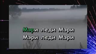 Детская песня Караоке Леди Совершенство