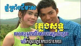 ភ្នំក្រាំងដីមាស (ភ្លេងសុទ្ធ) |khmer karaoke|vcd karaoke|sr production karaoke|sin sisamuth karaoke