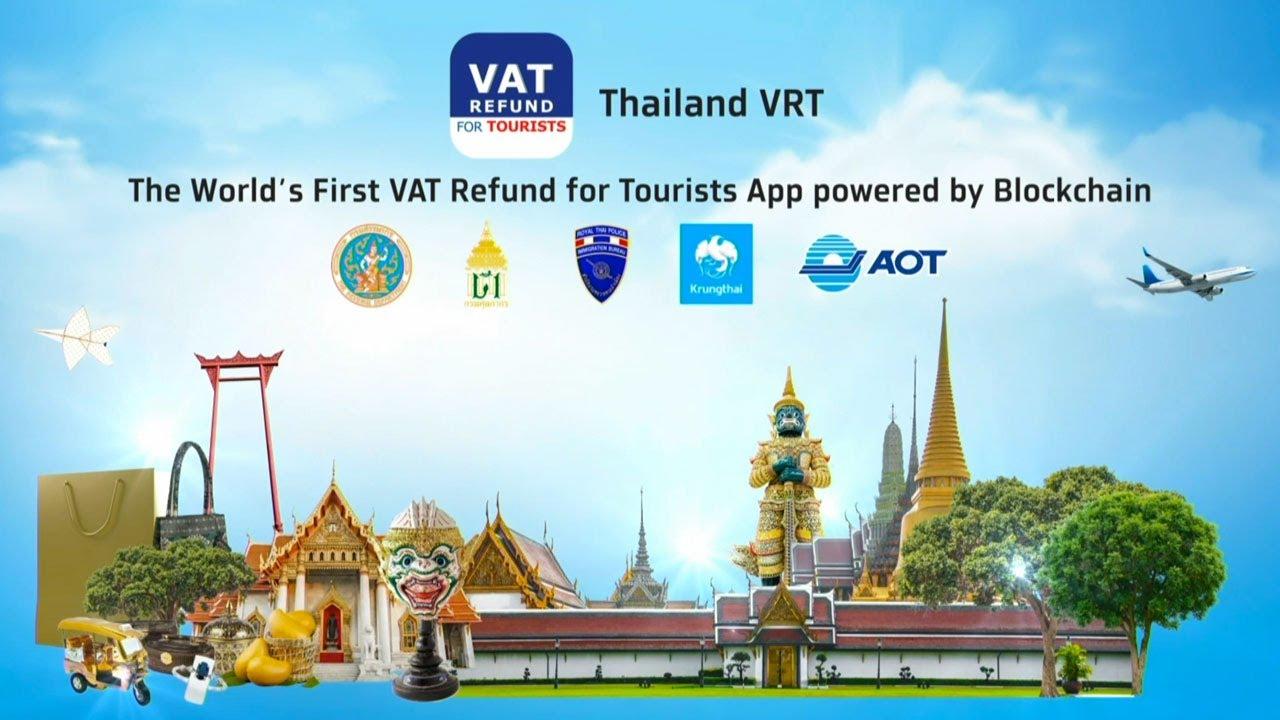 ครั้งแรกของโลก..สรรพากรให้บริการคืน VAT นักท่องเที่ยวด้วย Blockchain