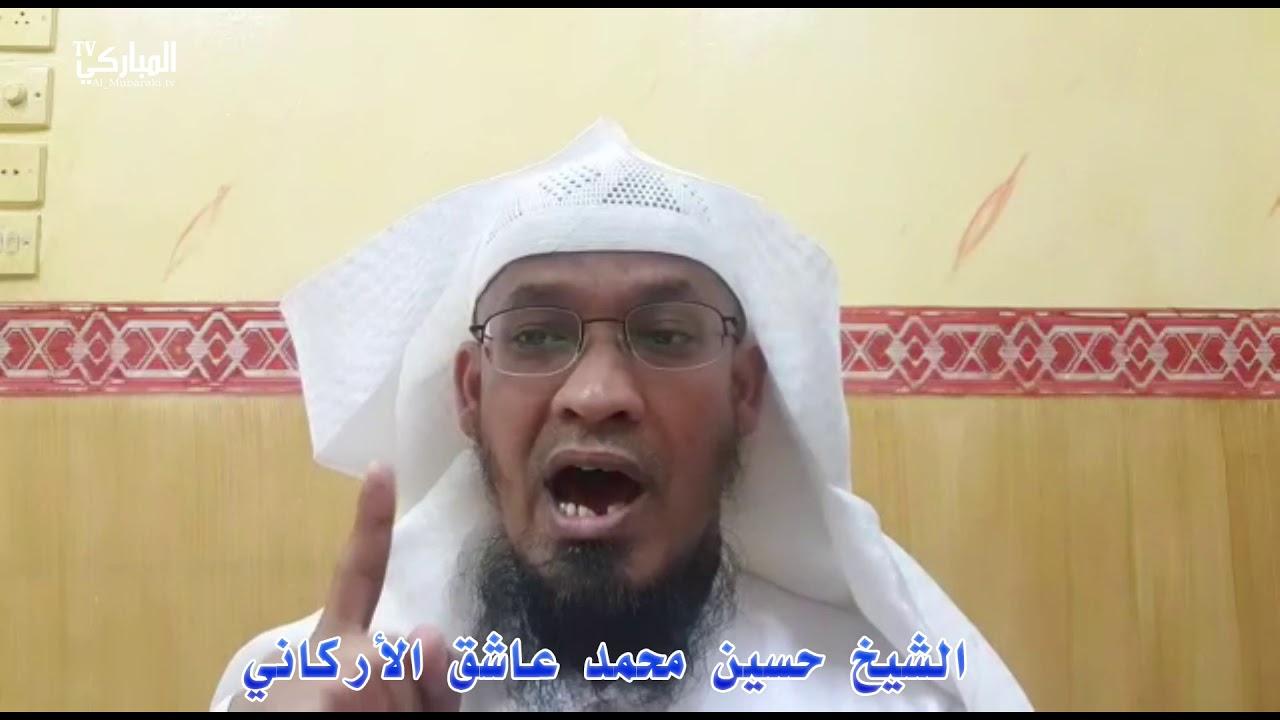 أربعة أعمال لو فعلتها النساء تدخل الجنة | الشيخ حسين محمد عاشق الاركاني | 49