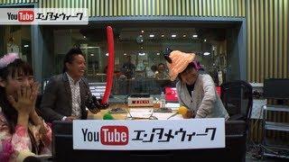 9/18 (水) の YouTube ライブ配信から、YouTube タレント キャプテン☆ザ...