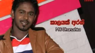 Kaalayak Aran - MG Dhanushka Thumbnail