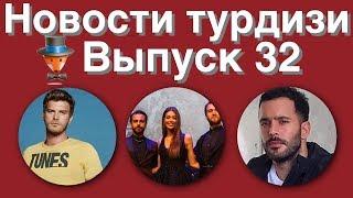 Новости турдизи  Выпуск 32