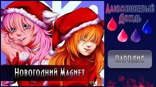 【АЛЮМИНИЕВЫЙ ДОЖДЬ】 Alu X OkamiKa   Новогодний Magnet ПАРОДИЯ