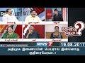 அதிமுக இணைப்பின் பெயரால் இன்னொரு குதிரைபேரமா..?  Kelvi Neram  News 7 Tamil