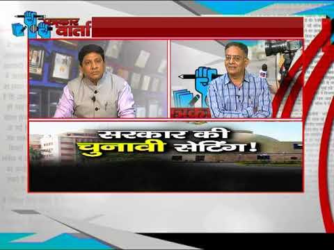 "NEWS WORLD पत्रकार वार्ता ""सरकार की चुनावी सेंटिंग"" With News Editor- Zuber Qureshi"