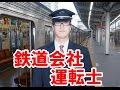 【ドリコムアイ.net】教えてセンパイ「鉄道会社/運転士」【東急電鉄】