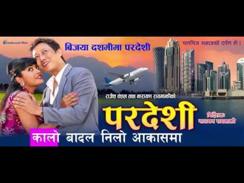 Kalo Badal Nilo Aakashma Nepali movie by Pardeshi
