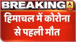 First Death In Himachal Pradesh Due To Coronavirus | ABP News