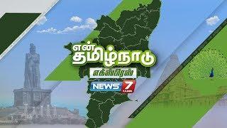 En Tamil Nadu News 12-09-2017 – News7 Tamil News