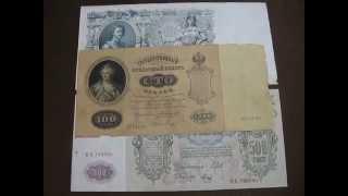 История происхождения  фальшивых  денег Николая 2 номиналом  100 рублей и 500 рублей 1898 года