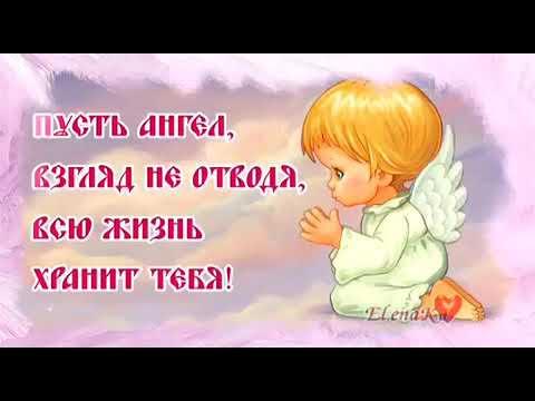 Пусть Ангел хранит тебя!