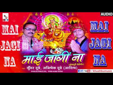 BARHO BARIS BHAIL || MAI JAGI NA|| KUNWAR DUBEY ABHISHEK  DUBEY ||DEVIGEET ||KHUSHBU MUSIC