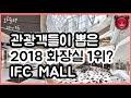 [화슐랭 가이드] 관광객들이 뽑은 2018 최고의 화장실 (feat.여의도 필수 데이트 IFC 몰)