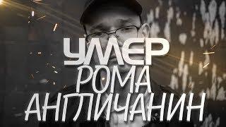 УМЕР УЧАСТНИК ГРУППЫ ЛСП РОМА АНГЛИЧАНИН(НЕКРОЛОГ)