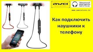 Як підключити навушники до телефону Awei