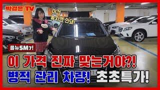 (김포에서믿고판매완료) 가격이 너무 착한데?! 이런 차…