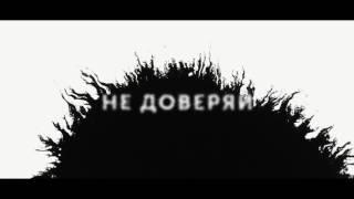 Черная бабочка - Русский трейлер (дублированный) 1080p